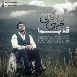 دانلود آهنگ جدید مجتبی فغانی  قدیما با کیفیت بالا