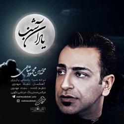 دانلود آهنگ جدید محمد حسین محمود شاهی  یاد آن شب با کیفیت بالا