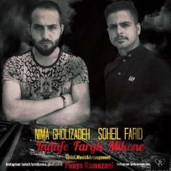 دانلود آهنگ جدید نیما قلیزاده و سهیل فرید  این دفعه فرق میکنه با کیفیت بالا