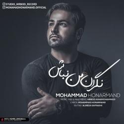 دانلود آهنگ جدید محمد هنرمند  نگران من نباش با کیفیت بالا