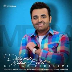 دانلود آهنگ جدید میثم ابراهیمی  علاقه با کیفیت بالا