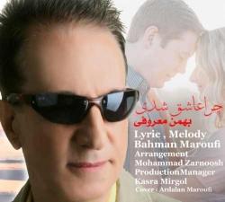 دانلود آهنگ جدید بهمن معروفی  چرا عاشق شدی با کیفیت بالا