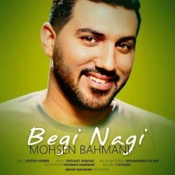 دانلود آهنگ جدید محسن بهمنی  بگی نگی با کیفیت بالا