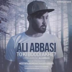 دانلود آهنگ جدید علی عباسی  تو کی بودی آخه با کیفیت بالا