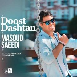 دانلود آهنگ جدید مسعود سعیدی  دوست داشتن با کیفیت بالا
