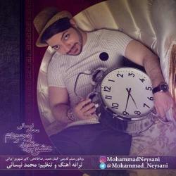 دانلود آهنگ جدید محمد نیسانی  عشق تویه وجودم با کیفیت بالا