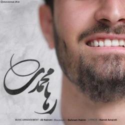 دانلود آهنگ جدید رها محمدی  عطر خاص با کیفیت بالا