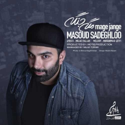 دانلود آهنگ جدید مسعود صادقلو  مگه جنگه با کیفیت بالا