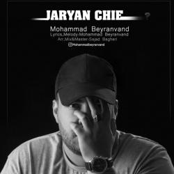 دانلود آهنگ جدید محمد بیرانوند  جریان چیه با کیفیت بالا