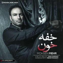 دانلود آهنگ جدید محسن مهر  خفه خون با کیفیت بالا