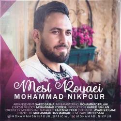 دانلود آهنگ جدید محمد نیکپور  مثل رویایی با کیفیت بالا