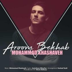 دانلود آهنگ جدید محمد خشاوه  آروم بخواب با کیفیت بالا