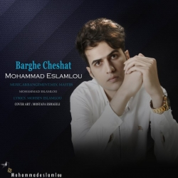 دانلود آهنگ جدید محمد اسلاملو  برق چشات با کیفیت بالا