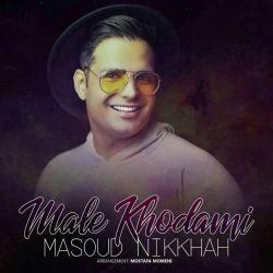 دانلود آهنگ جدید مسعود نیکخواه  مال خودمی با کیفیت بالا