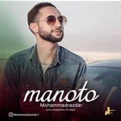 دانلود آهنگ جدید محمد رازدار  منو تو با کیفیت بالا