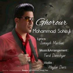 دانلود آهنگ جدید محمد سهیلی  غرور با کیفیت بالا
