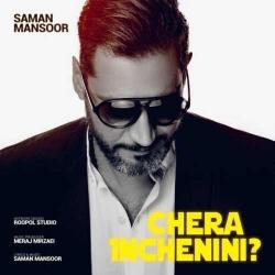 دانلود آهنگ جدید سامان منصور  چرا این چنینی با کیفیت بالا