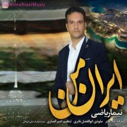 دانلود آهنگ جدید نیما ریاضی  ایران من با کیفیت بالا