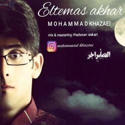دانلود آهنگ جدید محمد خزایی  التماس آخر با کیفیت بالا