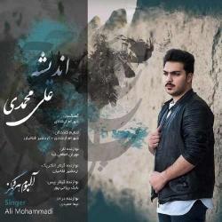 دانلود آهنگ جدید علی محمدی  اندیشه با کیفیت بالا