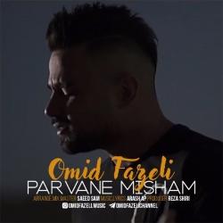 دانلود آهنگ جدید امید فاضلی  پروانه میشم با کیفیت بالا