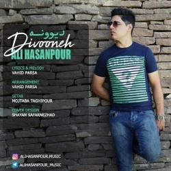 دانلود آهنگ جدید علی حسن پور  دیوونه با کیفیت بالا