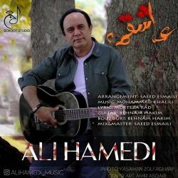 دانلود آهنگ جدید علی حامدی  عاشقمه با کیفیت بالا