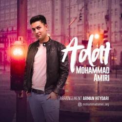 دانلود آهنگ جدید محمد امیری  عادت با کیفیت بالا
