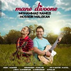 دانلود آهنگ جدید محمد رامزی و حسین ملکان  من دیوونه با کیفیت بالا