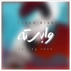 دانلود آهنگ جدید سعید عرب  وابسته با کیفیت بالا