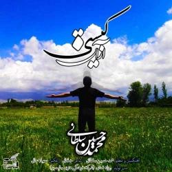 دانلود آهنگ جدید محمد حسین سلطانی  از آن کیستی با کیفیت بالا