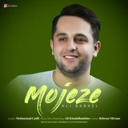 دانلود آهنگ جدید علی بابایی  معجره با کیفیت بالا