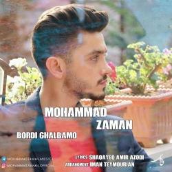 دانلود آهنگ جدید محمد زمان  بردی قلبمو با کیفیت بالا
