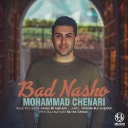 دانلود آهنگ جدید محمد چناری  بدنشو با کیفیت بالا