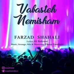 دانلود آهنگ جدید فرزاد شاه علی  وابسته نمیشم با کیفیت بالا