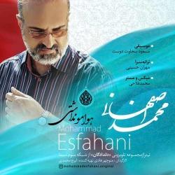دانلود آهنگ جدید محمد اصفهانی  هوامو نداشتی با کیفیت بالا