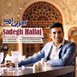 دانلود آهنگ جدید صادق حلاج  آخرین امید با کیفیت بالا