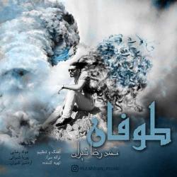 دانلود آهنگ جدید محمدرضا شیران  طوفان با کیفیت بالا