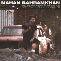 دانلود آهنگ جدید ماهان بهرام خان  روان پریش با کیفیت بالا