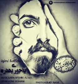 دانلود آهنگ جدید محمدرضا شعبانزاده  اینجوری بهتره با کیفیت بالا