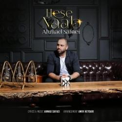دانلود آهنگ جدید احمد صفایی  حس ناب با کیفیت بالا
