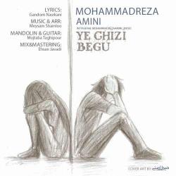 دانلود آهنگ جدید محمدرضا امینی  یه چیزی بگو با کیفیت بالا