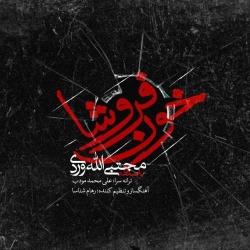 دانلود آهنگ جدید مجتبی الله وردی  خون فروشا با کیفیت بالا