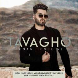 دانلود آهنگ جدید احسان حسینی  تو توقع با کیفیت بالا