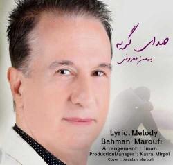 دانلود آهنگ جدید بهمن معروفی  صدای گریه با کیفیت بالا