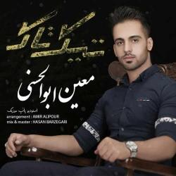 دانلود آهنگ جدید معین ابوالحسنی  تیک تاک با کیفیت بالا