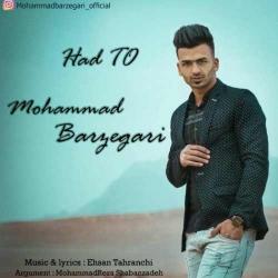 دانلود آهنگ جدید محمد برزگری  حد تو با کیفیت بالا