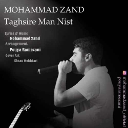 دانلود آهنگ جدید محمد زند  تقصیر من نیست با کیفیت بالا