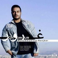 دانلود آهنگ جدید محمدرضا رنجبر  غرور با کیفیت بالا