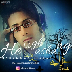 دانلود آهنگ جدید محمد خزایی  حس قشنگ با کیفیت بالا